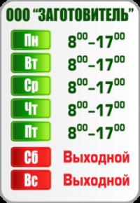 макулатура в чебоксарах ООО Заготовитель