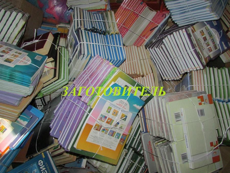 прием книг с обложками на переработку